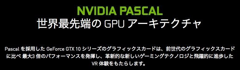 Geforce GTX 1080  Pascal