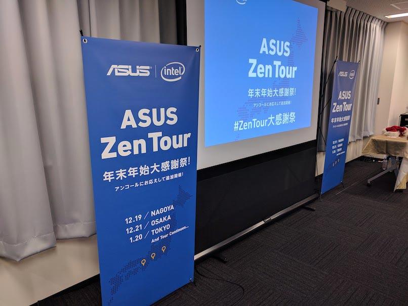 Zen Tour
