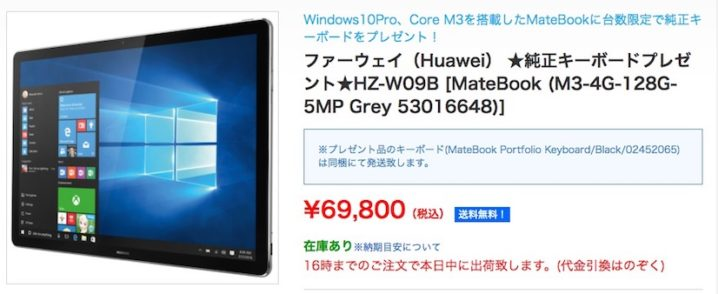 MateBook セール