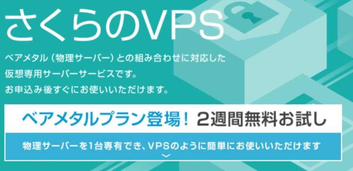 さくらのVPS ベアメタルプラン