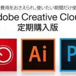 Amazon でのAdobe Creative Cloud定期購入版の取扱が、4月14日に終了へ