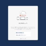 iPad Pro 10.5 インチでMicrosoft Officeを使用する場合は、Office 365ライセンスが必要