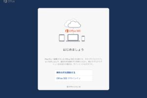 iPad Pro 10.5 でOffice