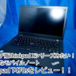 Thinkpad T470s 、14インチ版Thinkpad Xシリーズみたいな最高のモバイルノートをレビュー