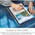 Windows 10 Creator Update 以降の大型アップデートがAtom搭載機に配信されなくなる