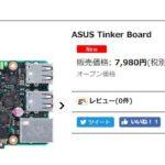 ASUS Tinker Board が日本でも発売へ、Physical Computing Labが正規代理店に
