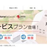 ウイルスバスター for Home Network に月額プランが登場!月額990円で簡単に家のネットワークを保護できるように