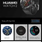 HUAWEI WATCH 2 のセットアップ手順【ハウツー】