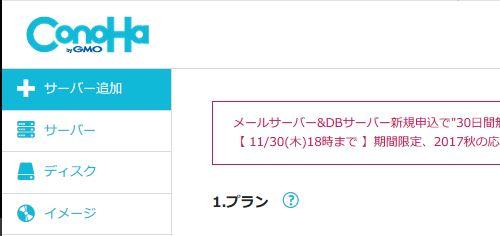 ConoHa でメールサーバー