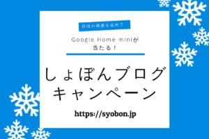 Google Home mini があたる、プレゼントキャンペーン!