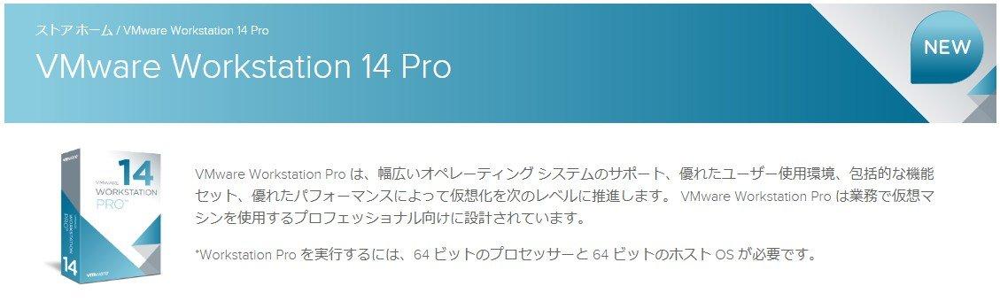 VMware Workstation 14 Pro